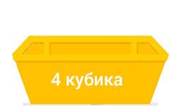 4kubika